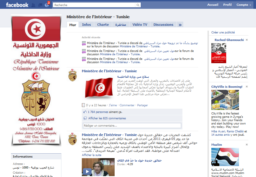 Tunisie devenez fan du minist re de l 39 int rieur sur facebook for Interieur ministere tunisie