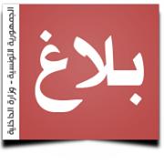 Tunisie: Arrestation d'un individu appartenant à une organisation terroriste