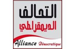 Tunisie: Têtes de liste de l'Alliance démocratique