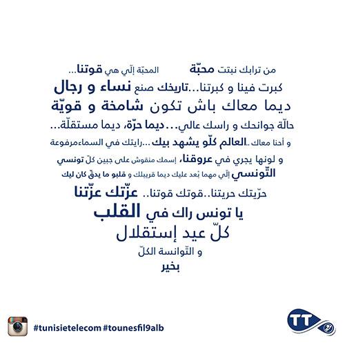 Tounes Fil 9alb, le jeu de Tunisie Telecom sur Instagram