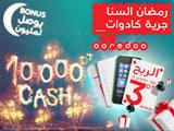 Ooredoo récompense les gagnants du « Jeu Ramadan 2015 »