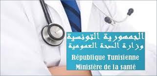 Tunisie : Mise en place d'une application permettant de fixer un rendez-vous en ligne pour les tests de dépistage du coronavirus
