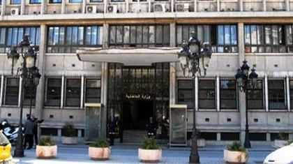 Tunisie – Nouvelles nominations à la tête de directions générales du ...