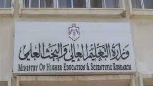 Nouvelles nominations au ministère de l'Enseignement Supérieur et de la Recherche Scientifique