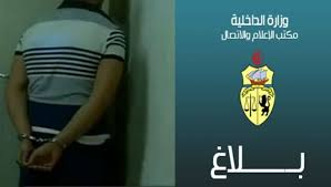 Tunisie : Un suspect activement recherché arrêté à Cité Ettadhamen