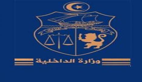 Ministere interieur concours tunisie