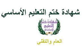 Tunisie- Résultats de la 9ème année: inscription au service au SMS à partir de mardi