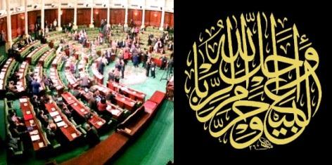 Tunisie – ARP : Approbation du projet de la loi du secteur bancaire, version islamique