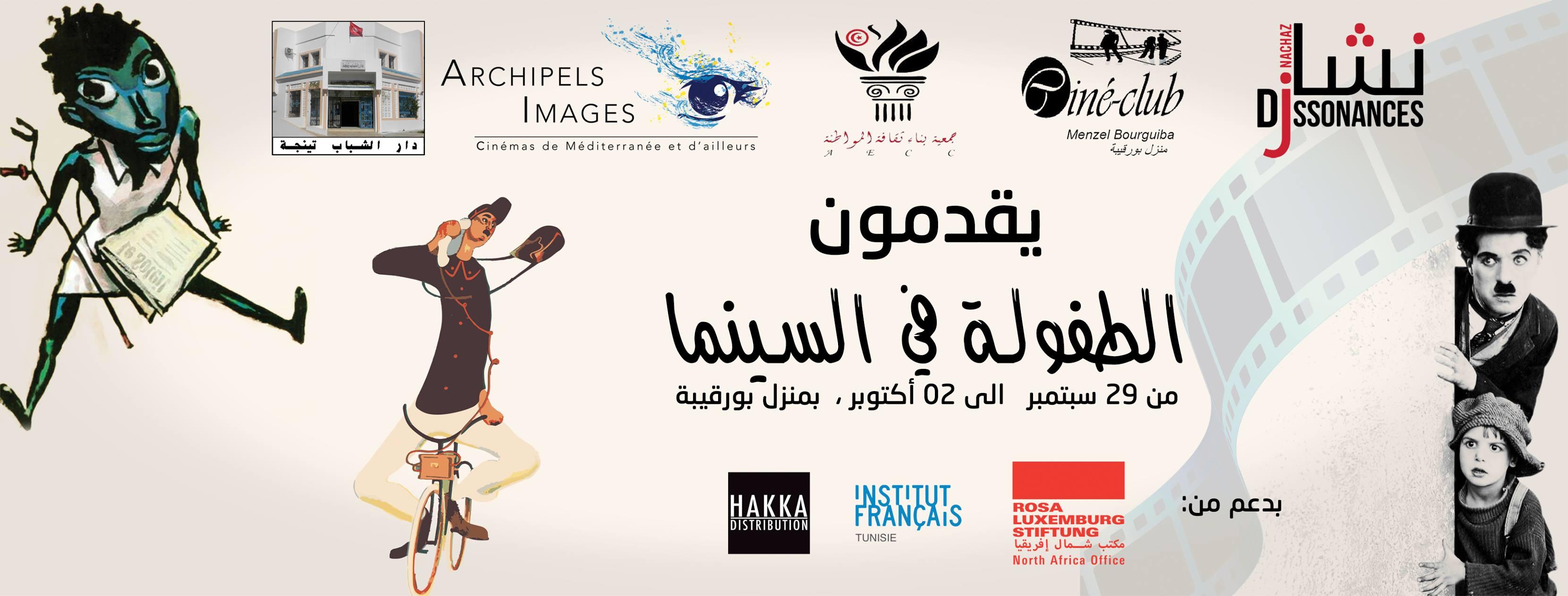 L'enfance dans le cinéma : manifestation culturelle à Menzel Bourguiba