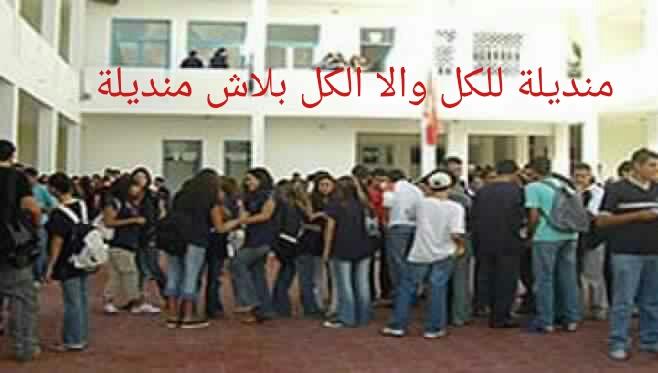 « Tabliers pour tous ou tous sans tabliers » : slogan des lycéennes tunisiennes contre la discrimination