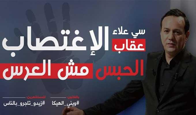 « Epouse ton violeur » : la suggestion d'un animateur à une mineure dans une émission tunisienne