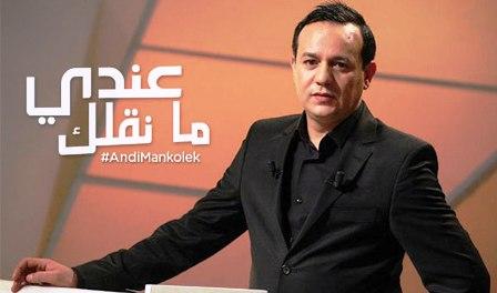 Tunisie – L'émission « Andi Mankollek » interdite de diffusion pour trois mois