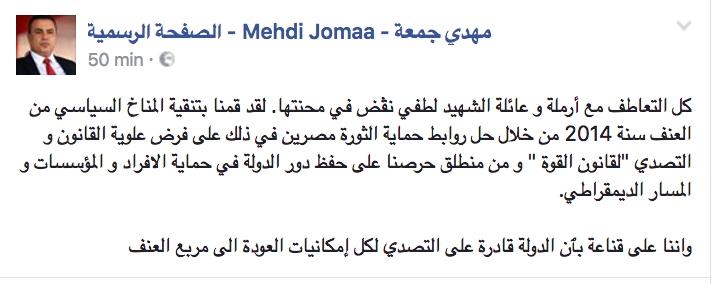 Mehdi Jomaa exprime sa compassion et son soutien à la famille du martyr Lotfi Nagdh