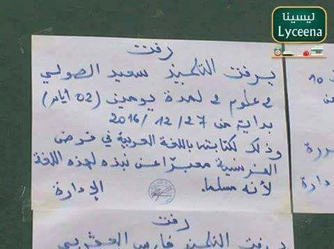 Tunisie : un lycéen refuse de rédiger son examen en français car il est musulman : on le renvoie pour deux jours