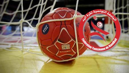 Résultats du tirage au sort du 1/8ème de final de la Coupe de Tunisie de Handball
