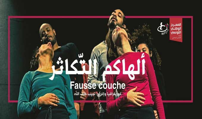 Tunisie : Le Théâtre National Tunisien, entre fausse couche et avortement !