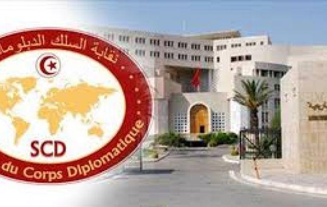 Le Syndicat du Corps Diplomatique dénonce la nomination de hauts fonctionnaires d'un autre ministère