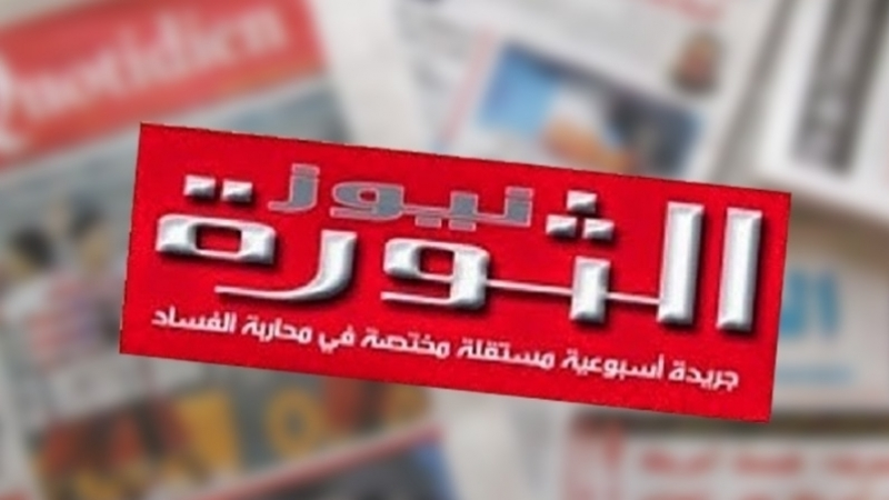 Tunisie le journal athawra news interdit de publication for Ministere exterieur tunisie