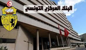 Tunisie: 500 dossiers de cas de blanchiment d'argent et de financement du terrorisme transmis à la justice par la BCT
