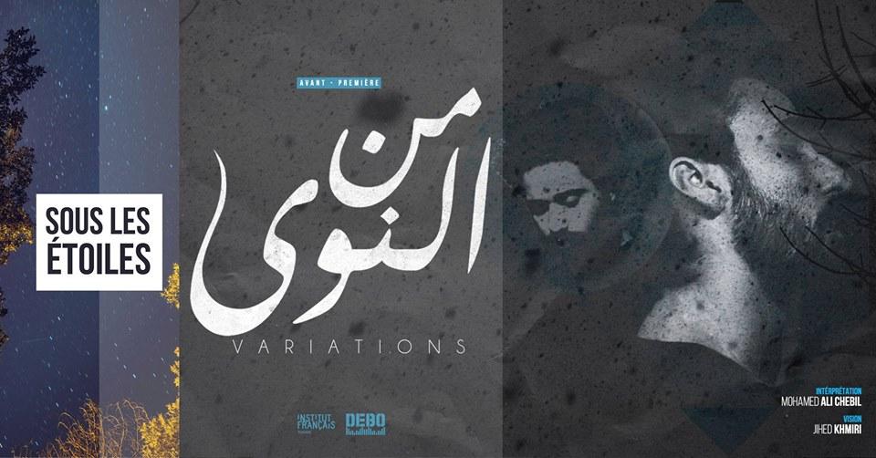 Veillées radamanesques : Le groupe « Variations » en concert à l'Institut français de Tunisie
