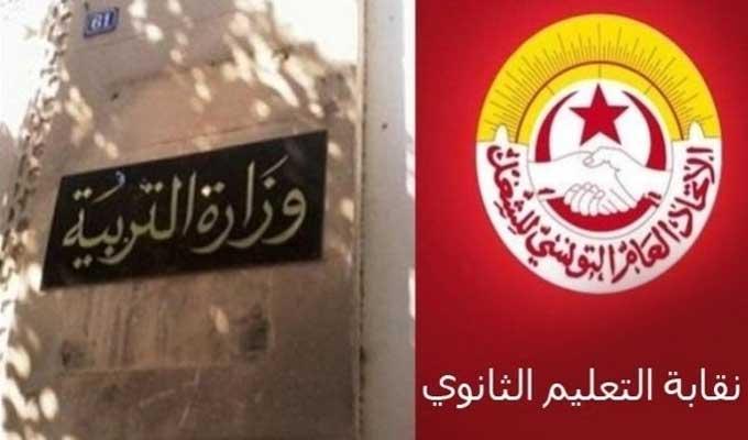 Tunisie: Le ministère de l'Education entame les procédures de prélèvement de 8 jours de grève des salaires des enseignants