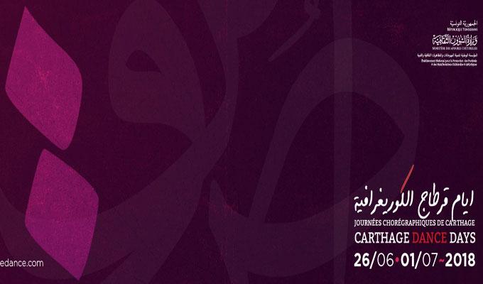 1ère édition des Journées Chorégraphiques de Carthage