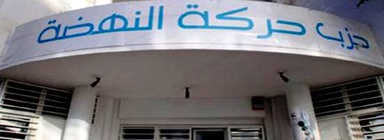 Tunisie- Fatma Mseddi: Les enregistrements fuités prouvent qu'Ennahdha espionne les citoyens