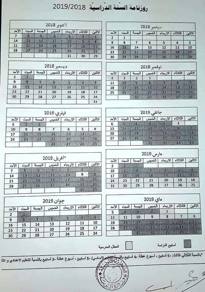 Calendrier Scolaire 20202019 A Imprimer.Tunisie Enseignement Nouveau Calendrier Scolaire Avec