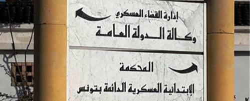 Tunisie – La justice militaire déplore l'ingérence d'une chaine TV dans l'affaire de Chafik Jarraya