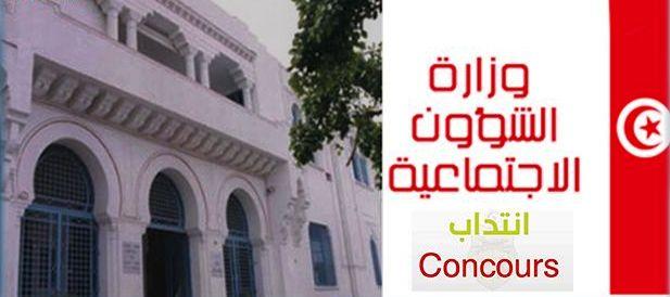 Tunisie – Ministère des affaires sociales: Suspension d'un directeur pour avoir opéré des recrutements irréguliers