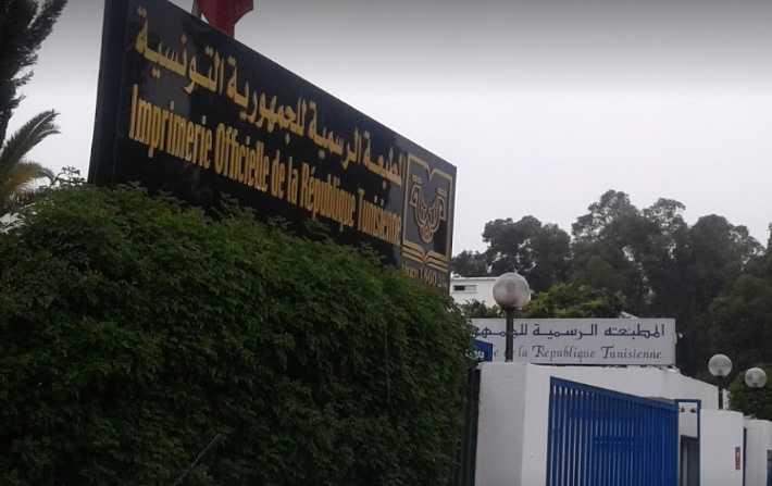 Tunisie: Nomination d'un nouveau PDG à la tête de l'Imprimerie officielle de la République