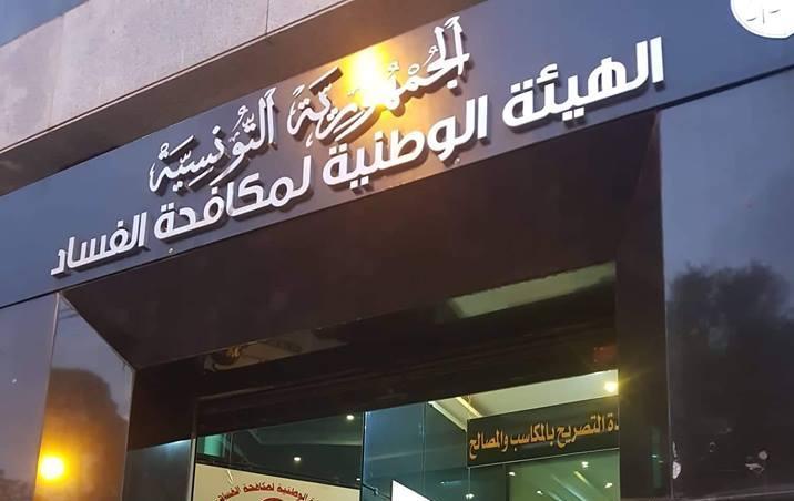 Tunisie: Prolongation d'un mois supplémentaire des délais de déclaration des biens auprès de l'INLUCC