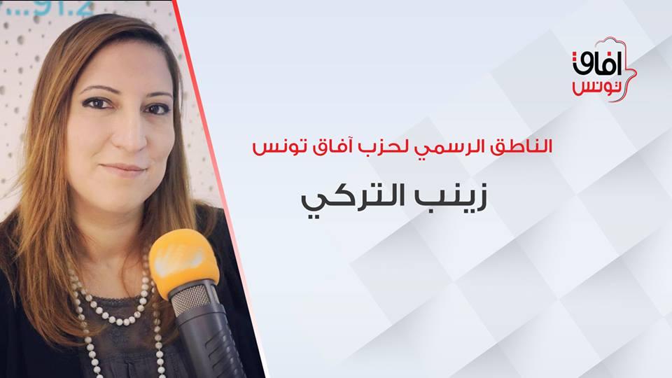Afek Tounes– Zeineb Turki: nouvelle porte-parole