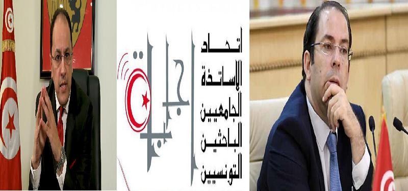 Tunisie- IJABA appelle à l'audition de Slim Khalbous et Youssef Chahed