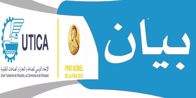 Tunisie- L'UTICA lance une grève générale contre les grèves