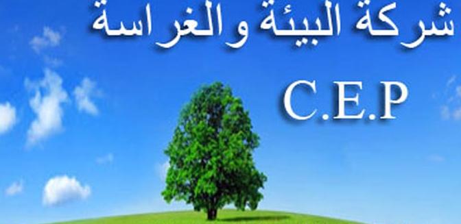 Tunisie- Les agents et les cadres de la société de l'environnement de Tataouine en grève