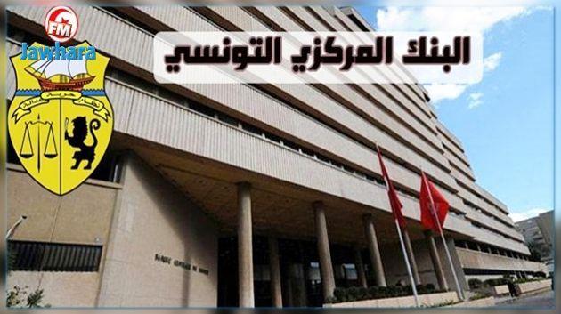 Tunisie: Levée du secret bancaire sur les mouvements financiers de certains médias, condition de la BCT