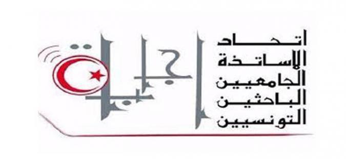 """Tunisie-[audio] IJABA : """" Les pratiques du gouvernement à l'encontre des professeurs  grévistes sont similaires au terrorisme"""""""