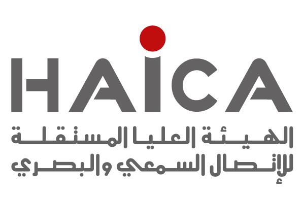 Tunisie- La HAICA affirme que les chaînes concernées par la suspension de diffusion n'ont pas répondu à la demande de l'Instance