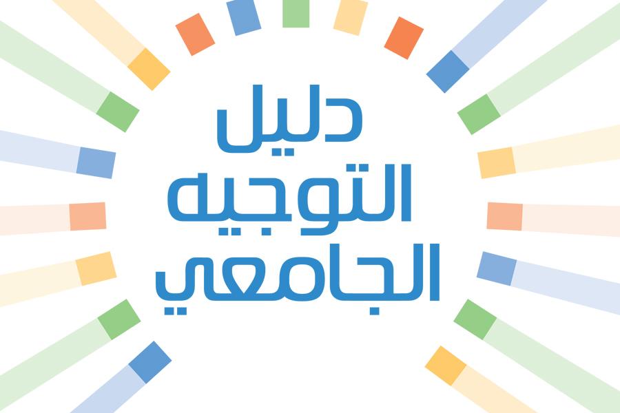 Tunisie Procedures De L Orientation Universitaire Des Nouveaux