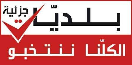 Tunisie – Les enseignements à tirer des élections municipales du Bardo