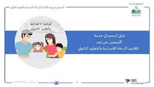 Tunisie: Inscription pour les élèves du secondaire, demain mardi dernier délai