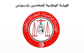 Tunisie-L'Ordre des avocats exprime sa solidarité avec le collectif de défense des martyrs Belaïd et Brahmi