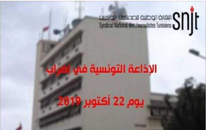 Tunisie- Les journalistes de l'établissement de la radio tunisienne, en grève ce mardi