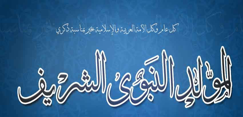 Tunisie- Date de célébration de la fête du Mouled