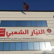 Tunisie: Le Mouvement populaire annonce son divorce avec le Front populaire