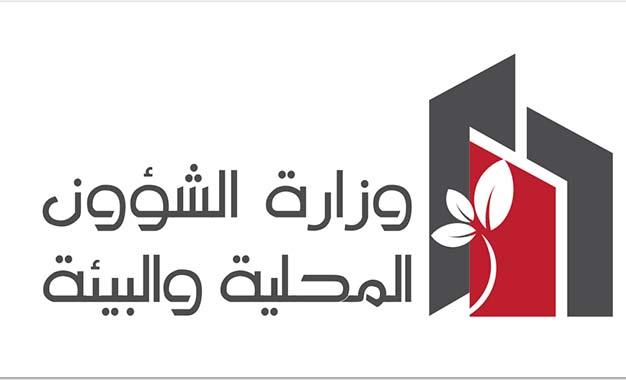 Tunisie-Le directeur général de l'Agence nationale de gestion des déchets limogé