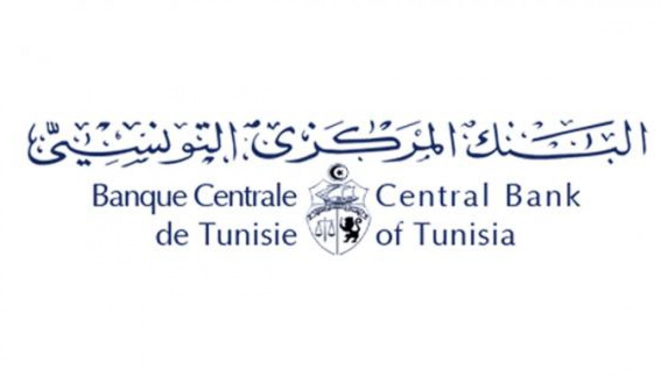 Tunisie : BCT : le 31 décembre est le dernier délai d'échange de billets de banque retirés de la circulation