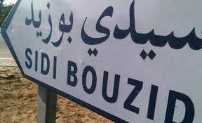 Tunisie : Célébration du 9ème anniversaire du déclenchement de la révolution de 17 décembre à Sidi Bouzid