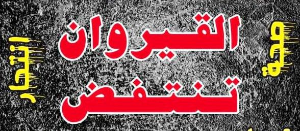 Tunisie – Kairouan: La société civile régionale organise une journée de colère